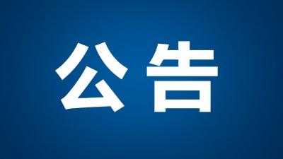 索尼蓝光部分设备延续维保项目单一来源采购公告