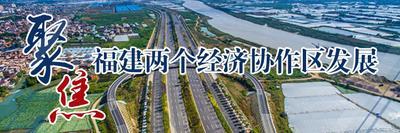 聚焦福建两个经济协作区发展