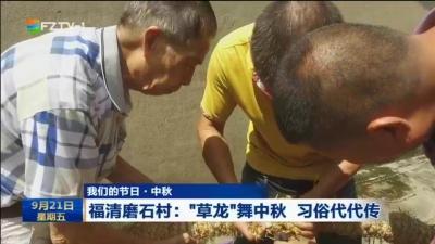 """我们的节日•中秋 福清磨石村:""""草龙""""舞中秋 习俗代代传"""
