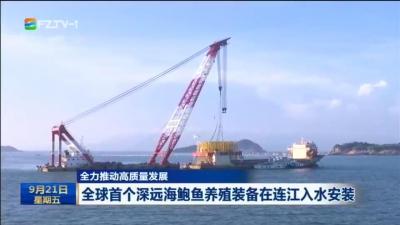 全力推动高质量发展 全球首个深远海鲍鱼养殖装备在连江入水安装
