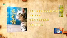 聊斋夜话丨《观复猫 史上无猫不传奇》