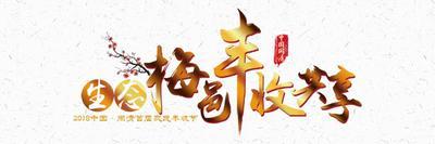 闽清农民丰收节