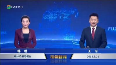 【2018.9.21】《福州新闻》