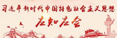 习近平新时代中国特色社会主义思想应知应会