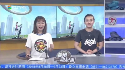 【2018.9.20】《福州动起来》