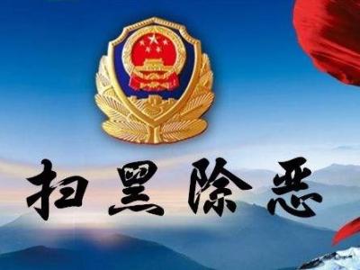 中央扫黑除恶第4督导组与福建省委第一次通报对接会在福州召开