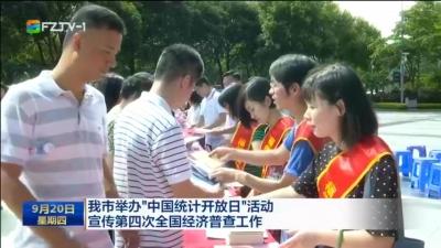 """我市举办""""中国统计开放日""""活动 宣传第四次全国经济普查工作"""