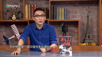 聊斋爱读书丨《三国荆州》