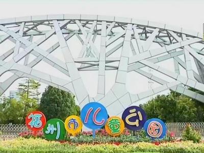 福州市儿童公园:园区改造提升 元旦将以全新面貌亮相