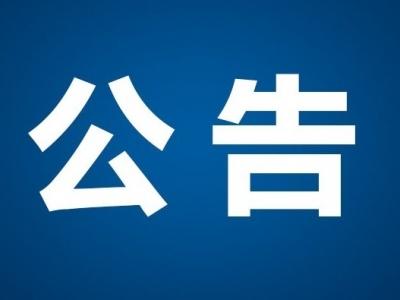 纪录片《长治久清 宜居榕城》 制作服务询价采购中标公告