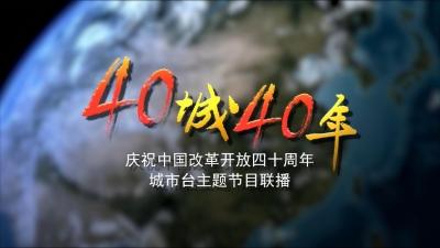 期待!系列纪录片《四十城 四十年》12月1日正式开播