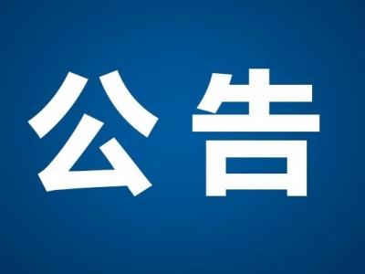 福州广播电视台 数据流光盘驱动器询价结果公示