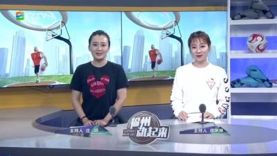 【2018.11.13】《福州动起来》