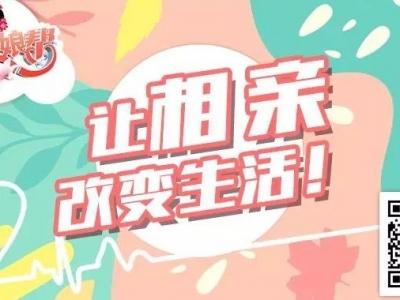 """《幸福红娘帮》迎""""双十一""""特别节目:""""缘来在这里""""单身品酒联谊会"""