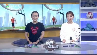 【2018.11.6】《福州动起来》