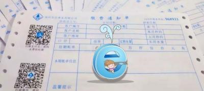 再见!福州水费纸质账单!