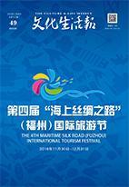 第四届海丝旅游节11月30日开幕