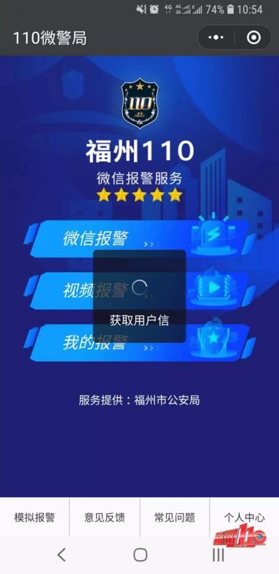 """福州""""110微信""""报警平台即将上线,明天10点试运行!"""