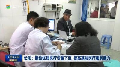 长乐:推动优质医疗资源下沉 提高基层医疗服务能力