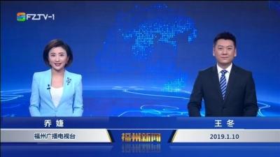 【2019.1.10】《福州新闻》