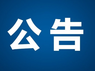 福州市幸福工程20周年宣传片制作服务 询价采购中选公告