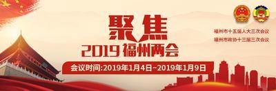 聚焦2019福州两会