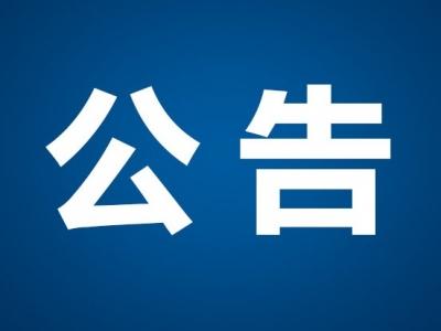 福州广播电视台2019年台职工电影票采购项目 比选结果公示