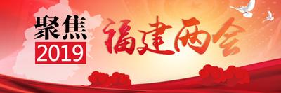 聚焦2019福建省两会