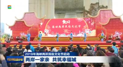 2019年海峡两岸民俗文化节启动  两岸一家亲 共筑幸福城