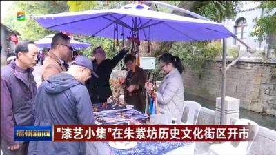 """""""漆艺小集""""在朱紫坊历史文化街区开市"""
