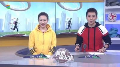 【2019.02.01】《福州动起来》