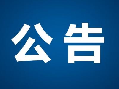 长乐区行政服务中心宣传投放服务采购项目询价结果公示