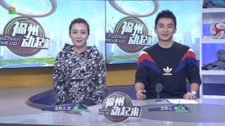 【2019.2.16】《福州动起来》
