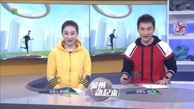 【2019.1.31】《福州动起来》