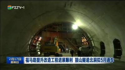 福马路提升改造工程进展顺利 鼓山隧道北洞拟5月通车