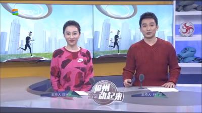 【2019.2.8】《福州动起来》
