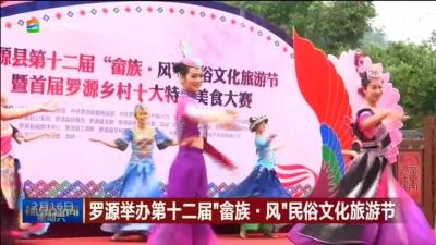 """罗源举办第十二届""""畲族•风""""民俗文化旅游节"""