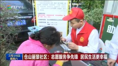 仓山丽景社区:志愿服务争先锋 居民生活更幸福