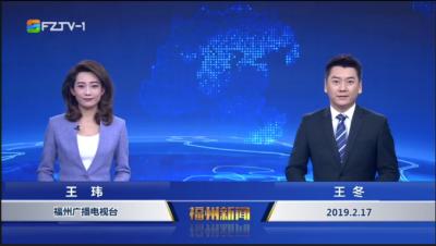 【2019.2.17】《福州新闻》