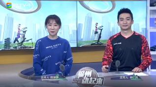 【2019.3.20】《福州动起来》