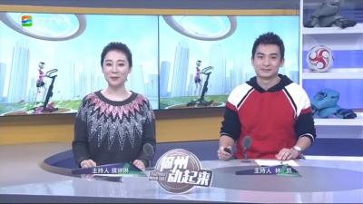 【2019.3.18】《福州动起来》