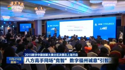 """2019数字中国创新大赛分区决赛在上海开启 八方高手同场""""竞智"""" 数字福州诚意""""引智"""""""