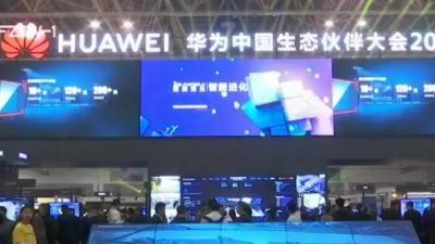 """华为中国生态伙伴大会 """"高科技""""改变未来生活"""