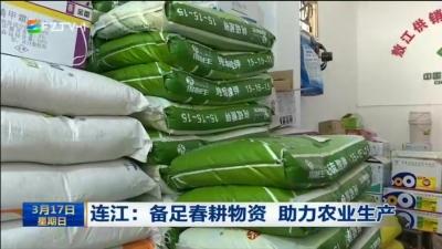 连江:备足春耕物资 助力农业生产