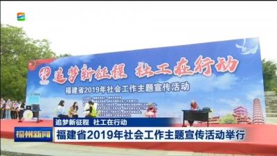 追梦新征程 社工在行动 福建省2019年社会工作主题宣传活动举行