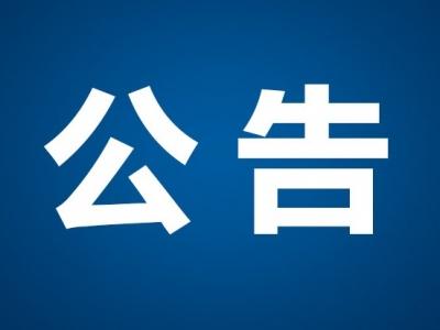 福州水系治理形象片拍摄及后期制作包装 服务询价采购公告