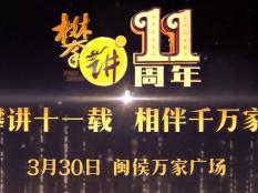 来了来了!《攀讲》开播11周年庆将于2019年3月30日在闽侯万家广场举行!