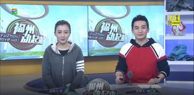 【2019.3.21】《福州动起来》