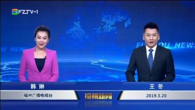 【2019.3.20】《福州新闻》