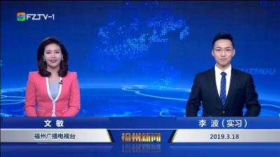 【2019.3.18】《福州新闻》